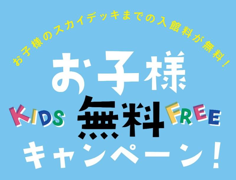 4-day Free Entry for Kids